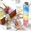 ハーバリウム 作成キット 3本作れる! 選べる花材・ボトル お手軽 手作りキット ハンドメイド 作成セット スターター…