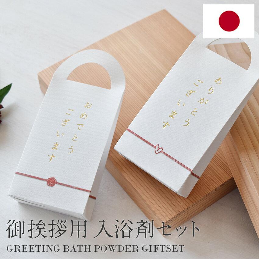 日本製 御挨拶用 入浴剤ギフトセット 薬用分包 バスペタル 5包 バスギフト グリーティングバスパウダー お風呂 アロマバス ギフトセット プレゼント プチギフト プチプラ ありがとう おめでとう ご挨拶 感謝 お礼 お祝い SK448