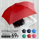 エクストラライト 折りたたみ傘 69g 雨傘 傘 超軽量 折り畳み コンパクト スリム 雨具 メール便送料無料 収納袋付き …