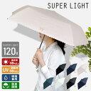晴雨兼用 簡単開閉 スーパーライト 折りたたみ傘 120g 日傘 雨傘 UVカット コンパクト 撥水 遮熱 UV遮蔽率99% 遮光率…