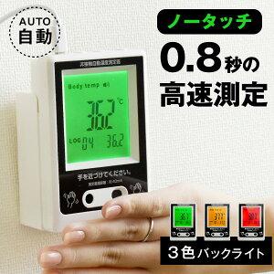 ノータッチ 自動温度測定器 高速測定 0.8秒 非接触 温度計 タッチレス 温度計 電子温度計 赤外線温度計 スピード測定 式温度計 簡単 高精度 大型モニタ 日本語表記 HS-AB