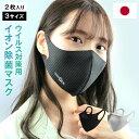 日本製 ウイルス除去 イオン除菌マスク 2枚入 洗える立体マスク 大きめ ふつう 小さめ...
