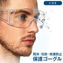 ウイルス対策 保護メガネ 透明メガネ 花粉メガネ クリア ゴーグル ウイルス 花粉 粉塵 黄砂 対策 軽量タイプ レディー…