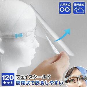 フェイスシールド 開閉式 眼鏡型 120枚セット 可動式 メガネ式 飲食可能 くもり止め加工 メガネ併用可能 マスク併用可能 洗える メガネタイプ めがね型 可動式 大人用 女性用 子供用 透明度