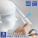 開閉式フェイスシールド眼鏡型3枚セット可動式メガネ式飲食可能くもり止め加工メガネ併用可能マスク併用可能洗えるメガネタイプめがね型可動式大人用女性用子供用透明度が高い見やすい目立たない即納フェイスカバーフェイスガードZK337-FSMGN