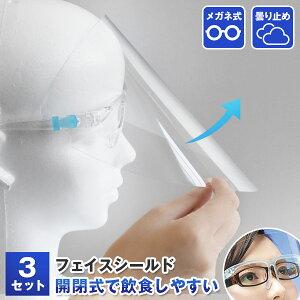 フェイスシールド 開閉式 メガネタイプ 3枚セット 可動式 メガネ式 飲食可能 くもり止め加工 メガネ併用可能 マスク併用可能 洗える 眼鏡型 めがね型 可動式 大人用 女性用 子供用 透明度が