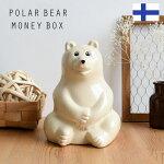 シロクマ貯金箱PolarBearポーラベアフィンランド銀行復刻Nordea銀行マネーボックスフィンランド製鍵付きベアベアーノルス白くましろくま白クマ北欧ノベルティプラスチック貯金雑貨お小遣い動物贈り物プレゼントZK924