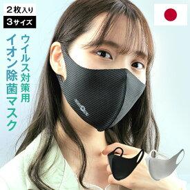 日本製 抗ウイルス イオン除菌 マスク 2枚入 洗える 抗菌 ウイルス対策用 除菌マスク 大きめ ふつう 小さめ Sサイズ Lサイズ ホワイト ブラック 子供用 キッズ ジュニア 女性用 男性用 消臭 高機能性マスク IONIQUE MASK ウイルス対策マスク IQMK