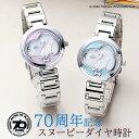 スヌーピー ダイヤ腕時計 2000本限定 70周年記念 ピーナッツ プレミアムウォッチ 天然ダイヤモンド グッズ ウッドスト…