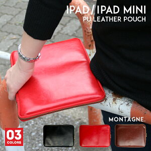 【名入れ対応】【メール便送料無料】MONTAGNE. PUレザー 衝撃吸収タブレットPCポーチ ポケット付き iPadケース iPadカバー iPadポーチ スリーブケース タブレットポーチ Nexus ASUS Xperia B5サイズ A5サ