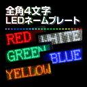 【即納/あす楽対応】 LEDネームプレート / ミニ電光掲示板 全角4文字/半角6文字表示 LEDプレート / LEDボード NET-PL2314