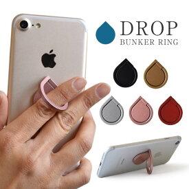 しずく型フラットバンカーリング 【メール便送料無料】 バンカーリング スタンド 落下防止 フラット ホールドリング タブレット スマホリングスタンド しずく型 フィンガーリング iPad iPhone6sPlus iPhone7 Android スマートフォン BK350