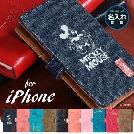 iPhone ディズニー 手帳型スマホケース メール便送料無料 手帳型iPhoneケース カード収納 名入れ対応 iPhoneXs iPhoneXsMax iPhoneXR iPhone8 iPhone7 iPhone6s iPhoneSE Plus iPhone8+ ミッキー ミニー ドナルド プーさん ギフト DI104 DI531