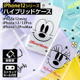 iPhone12シリーズ用 ディズニー ハイブリッドクリアケース 透明 耐衝撃 iPhone12ProMax iPhone12Pro iPhone12mini iPhone12 Disney アイフォン 新機種 iPhoneケース iPhoneカバー TPU ソフトケース ハードケース ストラップホルダー ミッキー ミニー ギフト プレゼント IG699