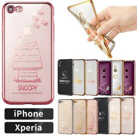 スヌーピー クリアケース iPhone11ProMax 11Pro iPhone11 iPhone8Plus/7Plus/8/7 iPhoneXR Xperia1/Ace/XZ3 対応 ケース iPhoneケース メール便送料無料 SOV40 SO-03L SO-02L SOV39 SO-01L サイドカラー iPhoneカバー ソフトケース 背面カバー メタル バンパー TE552