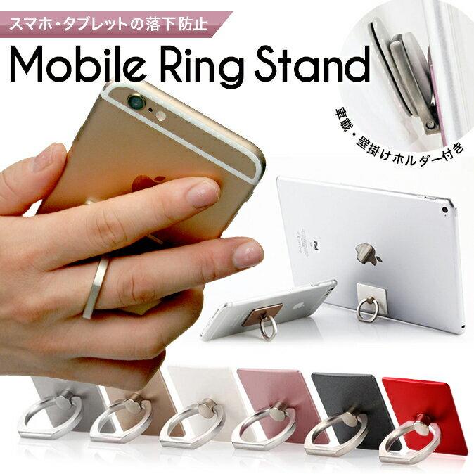 バンカーリング 最安値に挑戦!【メール便送料無料】バンカーリング スタンドにもなる落下防止ホールドリング スマホやタブレットに! スマホリングスタンド ホルダー 指輪型 フィンガーリング iPad iPhone6sPlus iPhone7 Android スマートフォン BKR17