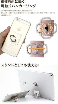バンカーリングスマホリング落下防止スタンドホルダー指輪型iPhone6/iPhone6Plus/iPhone5SiPadmini/GALAXY/XPERIA各種スマートフォン貼り替え粘着パッド角度調節自由BKR17