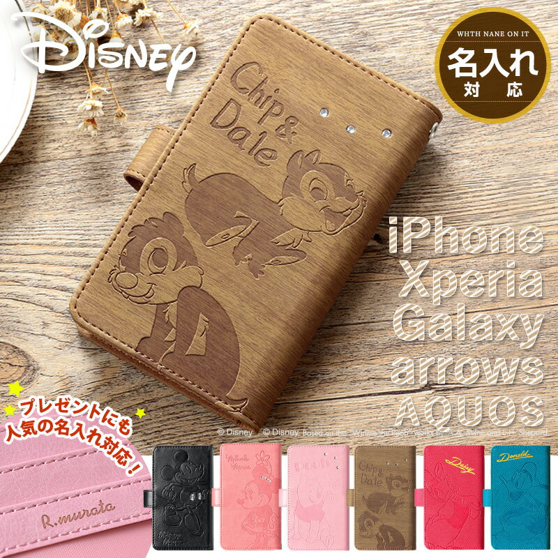 【名入れ対応】 iPhone Xperia Galaxy AQUOS ディズニー 手帳型スマホケース 【メール便送料無料】 iPhone8 iPhone7 iPhoneX iPhone6 XZ1 XZs GalaxyS9 アクオスR2 F-04K SC-02K SH-03K SHV42 SO-01K SOV36 SO-03J SOV35 XZ SO-01J SOV34 S8 arrowsBe エクスペリア DI104