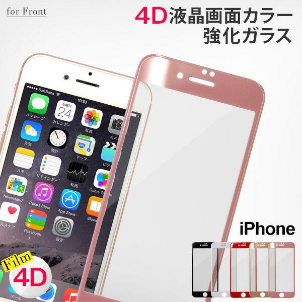 iPhone8(+) iPhone7(+)用 4D 強化ガラス保護フィルム カラー 液晶画面 強化ガラスフィルム メール便送料無料 エッジが滑らかな カラー 保護フィルム 強く美しい 硬度9H 耐衝撃 指紋防止 プレミアムプロテクター ガラスフィルム 保護ガラス 0.33mm 日本製ガラス FLF195
