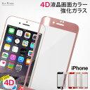 iPhone8(+) iPhone7(+)用 4D 強化ガラス保護フィルム カラー 液晶画面 強化ガラスフィ...