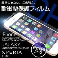 強化ガラス保護フィルムメール便送料無料強く美しい硬度9H指紋防止高透過率プレミアムプロテクター0.33mmiPhone7iPhone7Plusガラスフィルム日本製ガラス使用iPhone8iPhone7+iPhone6siPhone6+iPhone5SiPhoneSEGALAXYS6S5S4Note2Note3XperiaZ4