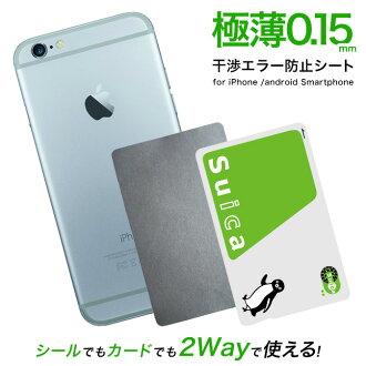 iPhone×IC卡干涉错误防止座席0.15mm超薄的非接触型IC卡用防磁席错误防止卡封条式Suica西瓜WAON PASMO防磁席智能手机用防磁席磁力防止磁屏蔽薄的IC-TCR01