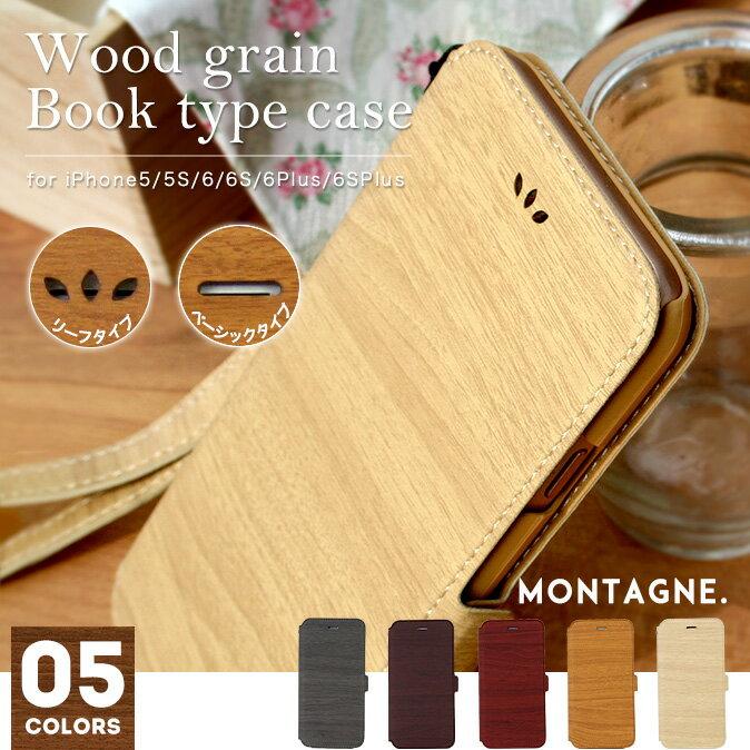 【メール便送料無料】【名入れ対応】MONTAGNE. プレミアムタッチ WoodStyle手帳型iPhoneケース iPhoneSE iPhone6sPlus/6Plus iPhone6s/6 iPhone5S/5 カード収納付き スタンド機能 木目調 MON-BO01 MON-BO03