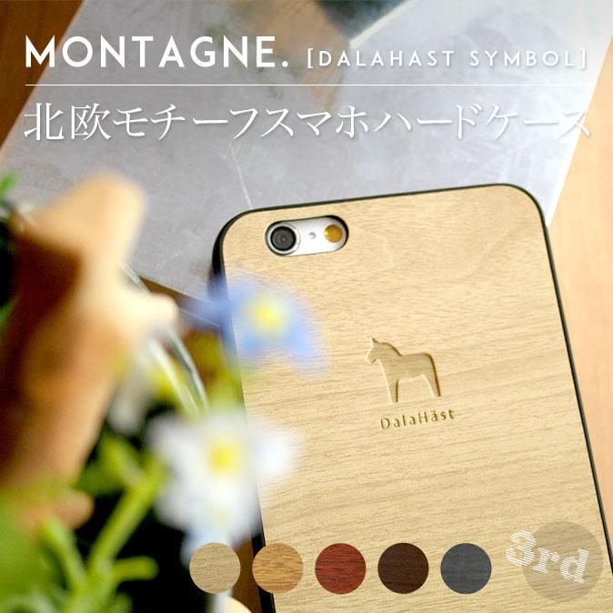 iPhoneケース【メール便送料無料】MONTAGNE. 北欧モチーフiPhoneケース 3rd ダーラナホースデザイン ハードケース iPhone6sPlus/6s/6Plus/6/5s/5/SE対応 馬 ウッド調 木目調 アイフォン iPhoneSE/iPhone6Splus/iPhone6+/iPhone5s FDA
