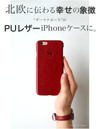MONTAGNE.オリジナル北欧モチーフPUレザーハードiPhoneケースiPhone6Plus/iPhone6+/iPhone6/iPhone5s/iPhone5馬シンプル木目調木目iPhoneケースアイフォンケースMON-PUL