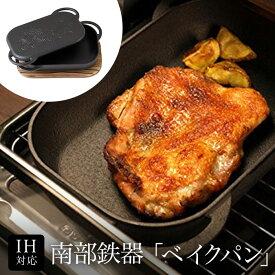 \NHK美と若さの新常識で紹介されました/ 南部鉄器 ベイクパン 木台付き 蓋でも焼ける!2wayタイプ 薄型ダッチオーブン ハンドル付き 鉄鍋 フライパン グリルパン ステーキ皿 IH対応 ガスコンロ対応 魚焼きグリル対応 オーブン対応