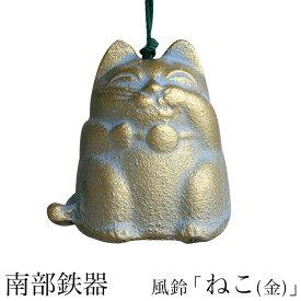 動画で音色が聴けます 日本製 南部鉄器 風鈴 ねこ(金) 猫 南部風鈴