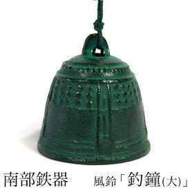 動画で音色が聴けます 日本製 南部鉄器 風鈴 釣鐘(大) 南部風鈴
