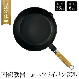 \NHK美と若さの新常識で紹介されました/ 南部鉄器 『木柄付きフライパン 大』 深型 26cm 直火・ガスコンロ・オーブン対応炒め鍋 フライパン 鉄鍋
