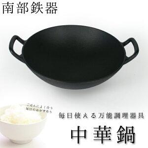 南部鉄器 中華鍋 小 30cm 直火・IH・ガスコンロ対応 フライパン 鉄鍋
