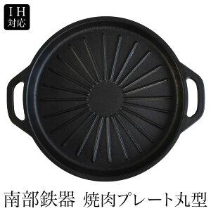 南部鉄器 鉄板 焼肉プレート 丸型 内径28cm グリルプレート グリルパン フライパン IH対応 直火対応 ガスコンロ対応 オーブン対応 南部鉄 岩手 鉄 鉄分補給 IRON