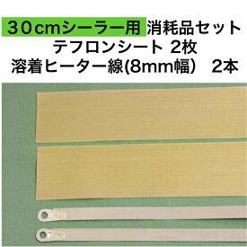 30cmシーラー用 テフロンシート2枚 FS-300 溶着ヒーター線(8mm幅)2本 消耗品セット