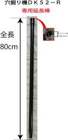 穴掘り機DK52−R 専用延長棒 80cm