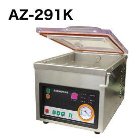 業務用真空包装機 AZ-291K 真空器 真空機 真空パック器 真空パック機 ASKWORKS製