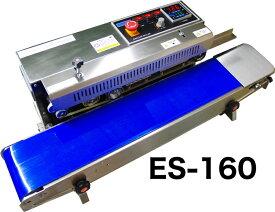 流れ作業が得意! エンドレスシーラー ES-160
