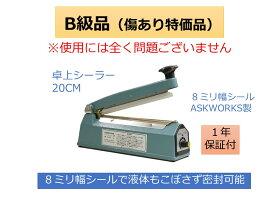 【小傷ありB級品】卓上シーラー 20cm 安心の溶着幅8mm インパルスシーラー