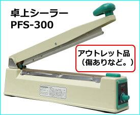 アウトレット品 卓上シーラーPFS-300 傷あり品 30cm、2ミリ幅ヒーター線。