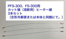 30cm溶断用ヒーター線(カット線)アスクワークス製のPFS-300、FS-300専用(発送は定形外郵便か、本体と同梱)