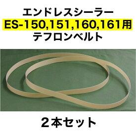 テフロンベルト(ES-150,151,160,161用)2本セット エンドレスシーラー 消耗品