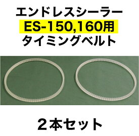 タイミングベルト(ES-150,160用)2本セット エンドレスシーラー 消耗品