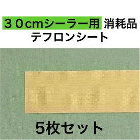 30cmシーラー用 テフロンシート 5枚セット 消耗品