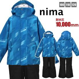 【sale】【送料無料】スキーウェア nima 男の子 キッズ サイズ調節 耐水圧10000mm 上下セット☆全2色【あす楽対応_北海道】【ブラックフライデー】