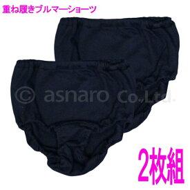 ショーツ ブルマー 女の子 2枚組 日本製 綿100% ブルマーショーツ☆全1色【あす楽対応_北海道】
