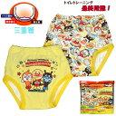 トレーニングパンツ アンパンマン 3層構造 2枚組 ベビー パンツ☆全3色【あす楽対応_北海道】