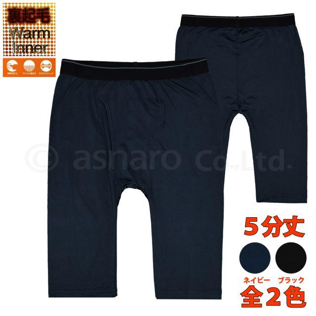 タイツ 5分丈 メンズ インナー スパッツ 前開き ももひき パンツ 5分丈パンツ☆全2色【あす楽対応_北海道】
