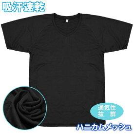 半袖Tシャツ メンズ 男性 紳士 大人 ハニカムメッシュ 肌着 Vネック シャツ 無地 インナー☆全3色【あす楽対応_北海道】